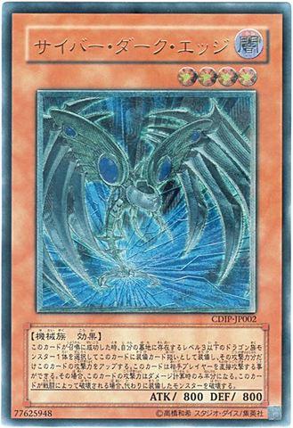 サイバー・ダーク・エッジ (Ultimate)③闇4