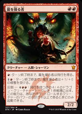 龍を操る者/Dragon Whisperer/DTK-137/M/赤