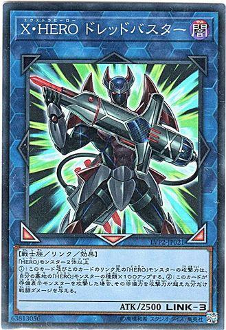 X・HERO ドレッドバスター (Super/LVP2-JP021)D-HERO⑧L/闇3