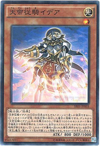 天帝従騎イデア (Super/SR01-JP003)