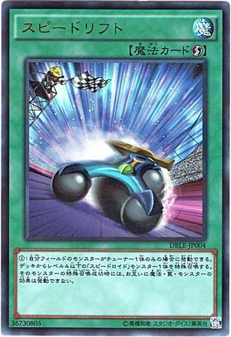スピードリフト (N-P_U/DBLE-JP004)①速攻魔法