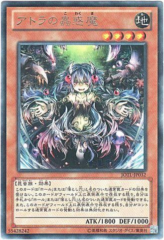 アトラの蟲惑魔 (N/R)蟲惑魔③地4