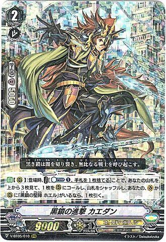 黒鎖の進撃 カエダン RRR VBT05/010(ゴールドパラディン)