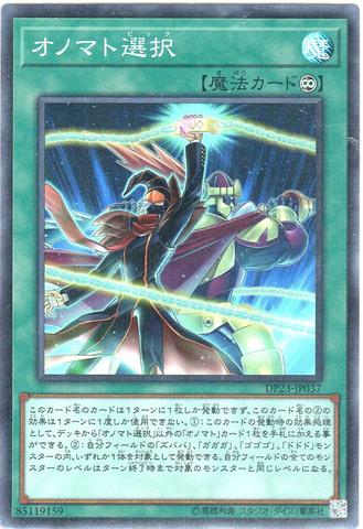 オノマト選択(Super/DP23-JP037)・DP23①永続魔法