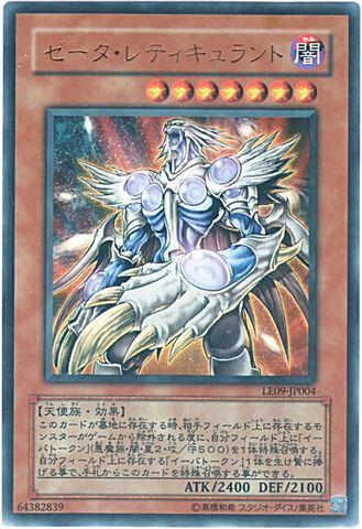 ゼータ・レティキュラント (Ultra)③闇7