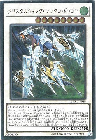 クリスタルウィング・シンクロ・ドラゴン (Ultimate/SHVI-JP049)