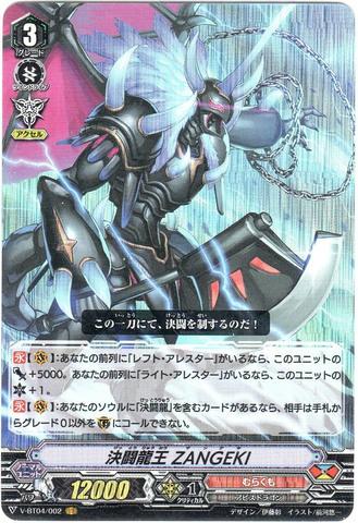 決闘竜王 ZANGEKI VR VBT04/002(むらくも)