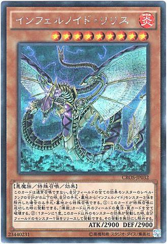 インフェルノイド・リリス  (Secret/CROS-JP032)