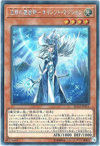 沈黙の魔術師-サイレント・マジシャン (Secret/RC02-JP011)