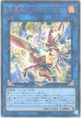 焔凰神-ネフティス (Ultra/DBHS-JP008)⑧L/炎3