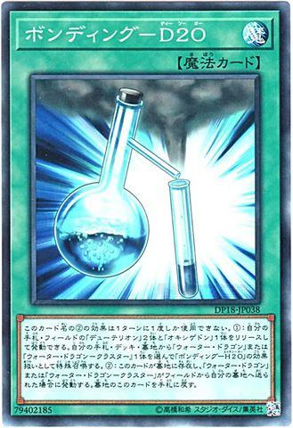 ボンディングーD2O (Normal/DP18-JP038)①通常魔法