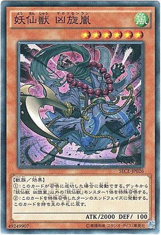 妖仙獣 凶旋嵐 (Normal/SECE-JP026)③風6