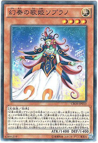 幻奏の歌姫ソプラノ (Normal/CROS-JP010)