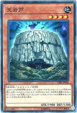 天岩戸 (Normal/CIBR-JP036)