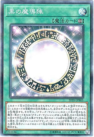 黒の魔導陣 (N-Parallel/20TH-JPB05)①永続魔法