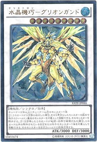 水晶機巧-グリオンガンド (Ultimate/RATE-JP046)