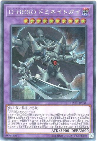 D-HERO ドミネイトガイ (Secret/DANE-JP031)⑤融合闇10