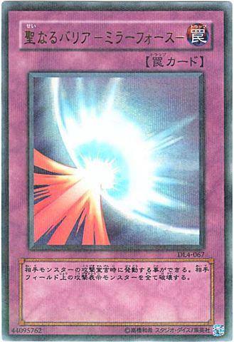 聖なるバリア -ミラーフォース- (型番121-052/Parallel)