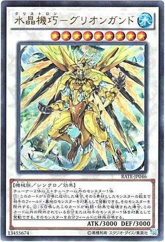 水晶機巧-グリオンガンド (Ultra/RATE-JP046)