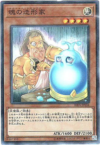 魂の造形家 (Super/RIRA-JP034)③光4