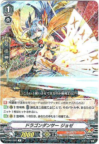 ドラゴンダンサー ジョゼ R VEB07/022(かげろう)