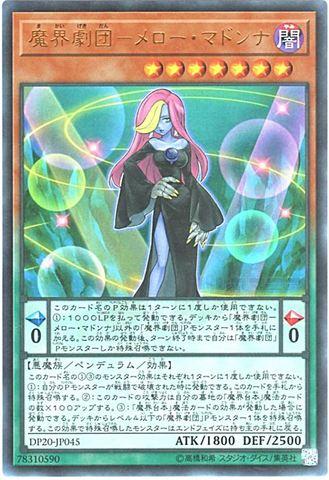 魔界劇団-メロー・マドンナ (Ultra/DP20-JP045)③闇7