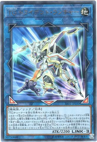 TG トライデント・ランチャー (Ultra/SAST-JP050)