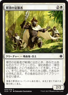 軍団の征服者/Legion Conquistador/XLN-020/C/白