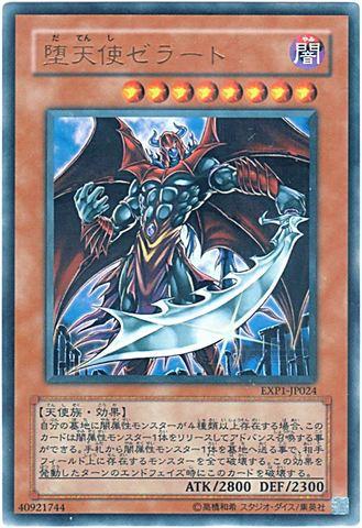 堕天使ゼラート (Ultra)③闇8