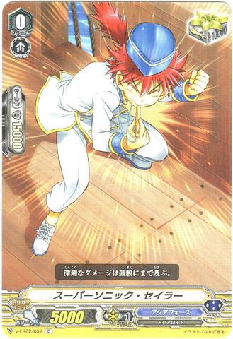 スーパーソニック・セイラー C VEB02/057(アクアフォース)