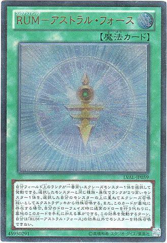 RUM-アストラル・フォース (Ultimate)①通常魔法