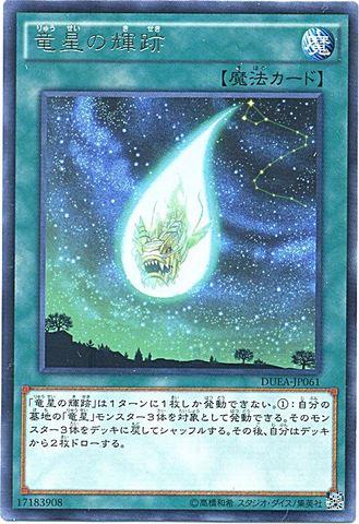 竜星の輝跡 (Rare)竜星①通常魔法