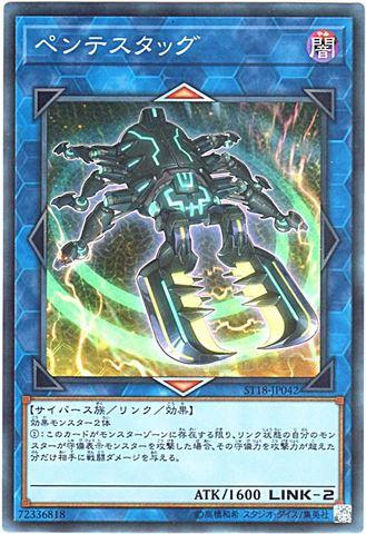 ペンテスタッグ (Super/ST18-JP042)⑧L/闇2