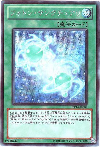 フォトン・サンクチュアリ (Secret)①通常魔法