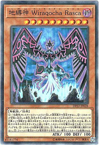 地縛神 Wiraqocha Rasca (N/DP22-JP028)・DP22③闇10