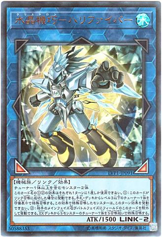 水晶機巧-ハリファイバー (Ultra/LVP1-JP091)