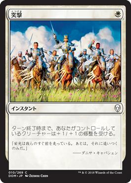 突撃//DOM-010/C/白