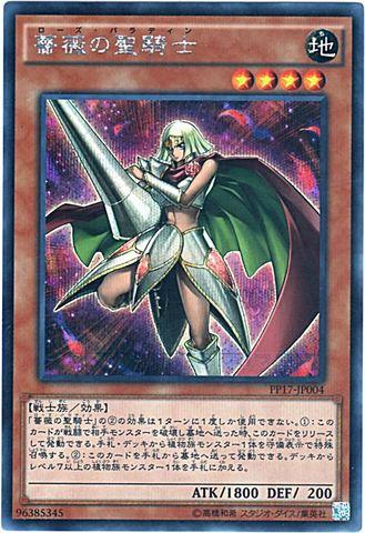 薔薇の聖騎士 (Secret)③地4