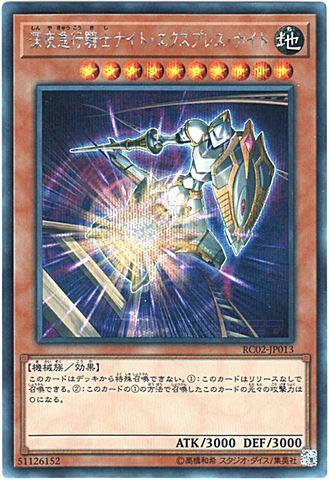 深夜急行騎士ナイト・エクスプレス・ナイト (Secret/RC02-JP013)③地12