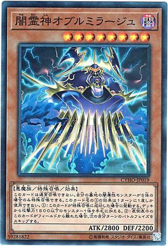 闇霊神オブルミラージュ (Super/CYHO-JP019)③闇8