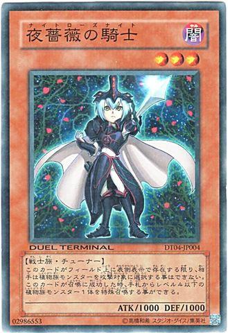 夜薔薇の騎士 (Normal)③闇3