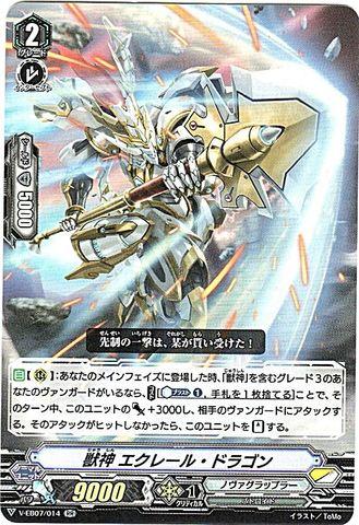 獣神 エクレール・ドラゴン RR VEB07/014(ノヴァグラップラー)