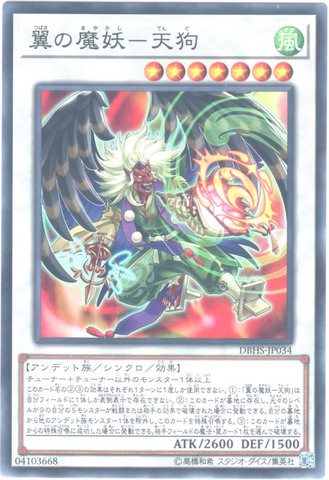 翼の魔妖-天狗 (N/N-P/DBHS-JP034)魔妖⑦S/風7