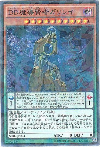 DD魔導賢者ガリレイ (N-Parallel/SPRG)
