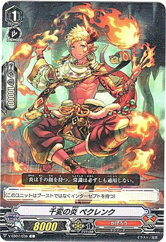 千変の炎 ペクレンク C VEB07/038(かげろう)