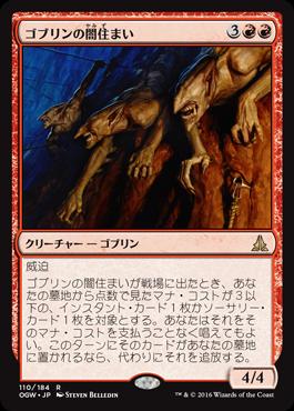 ゴブリンの闇住まい/Goblin Dark-Dwellers/OGW-110/R/赤