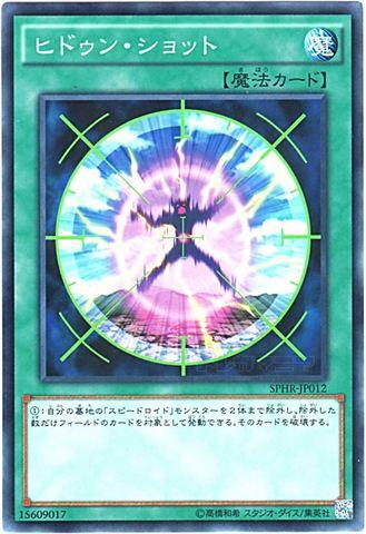 ヒドゥン・ショット (N/N-P/SPHR-JP012)①通常魔法