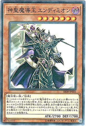 神聖魔導王 エンディミオン (N-P/SR08-JP005)③闇7