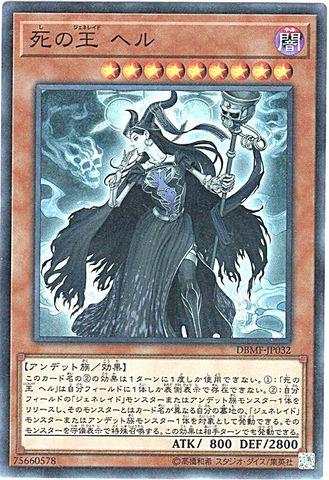 死の王 ヘル (Super/DBMF-JP032)③闇9