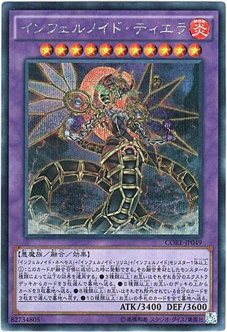 インフェルノイド・ティエラ (Secret/CORE-JP049)